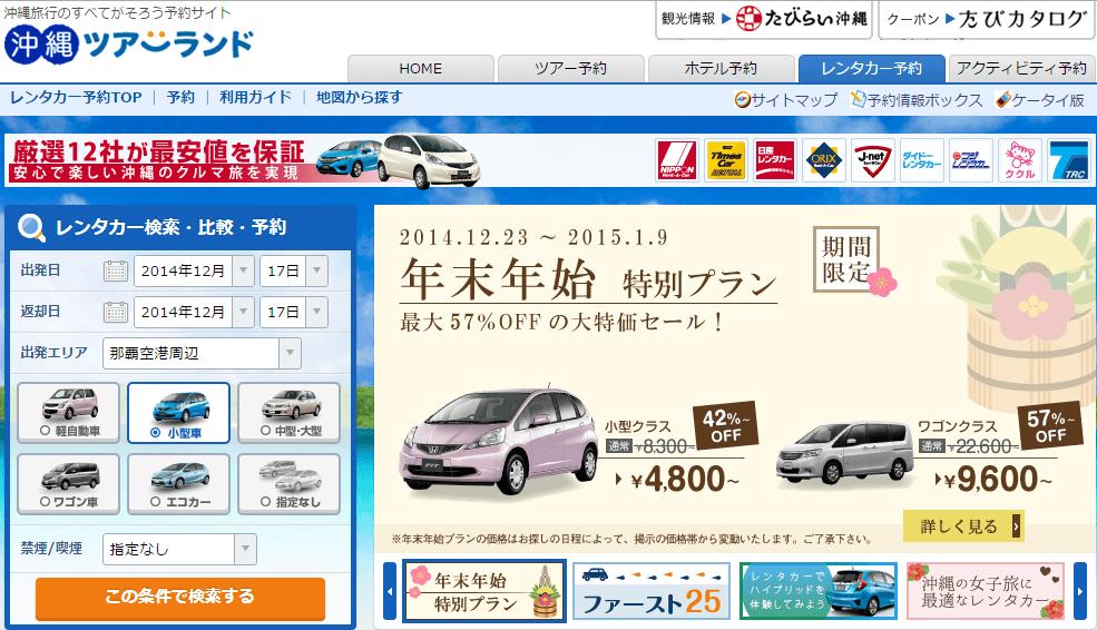 Basic Information When You Do Car Rental in Naha Area!   Okinawa-labo