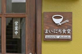 Founded in Yomitani Village Mainichi Shokudo is an Okinawan Soba Restaurant Loved by the Locals
