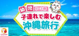 しろくまツアーの赤ちゃんと沖縄旅行特集