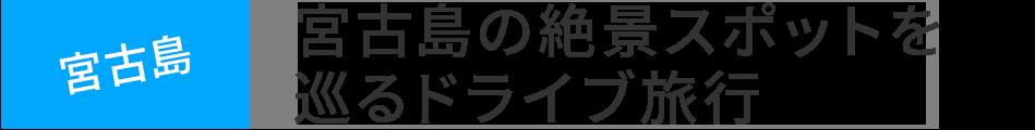 宮古島の絶景スポットを巡るドライブ旅行