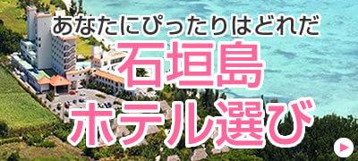 石垣島のおすすめリゾート・ビジネスホテル17選【沖縄のホテル選び】