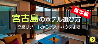 宮古島ホテルの選び方・基本編