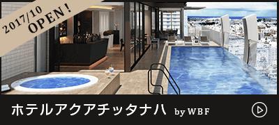 ホテルアクアチッタナハby WBF