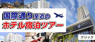 国際通り至近のホテル宿泊ツアー