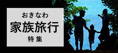 沖縄家族旅行特集