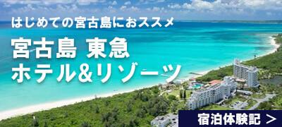 目が届く・気持ちに届く!家族で楽しみたい「宮古島 東急ホテル&リゾーツ」宿泊体験記