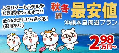 沖縄本島周遊プラン