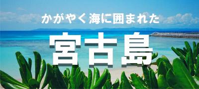 沖縄宮古島旅行