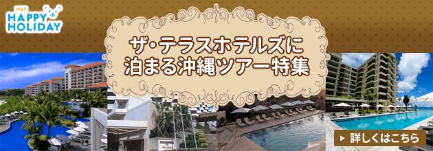 テラスホテルズに泊まる沖縄ツアー