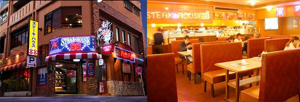 ステーキハウス88店イメージ
