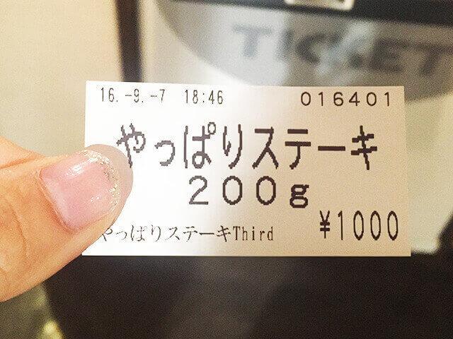 やっぱりステーキ チケット
