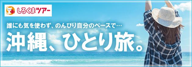沖縄 一人旅ツアー