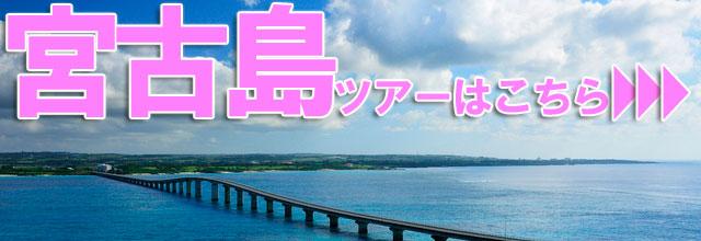 miyako-island-640-220-2