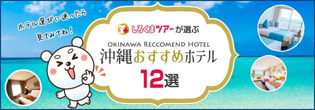 沖縄おすすめホテル12選