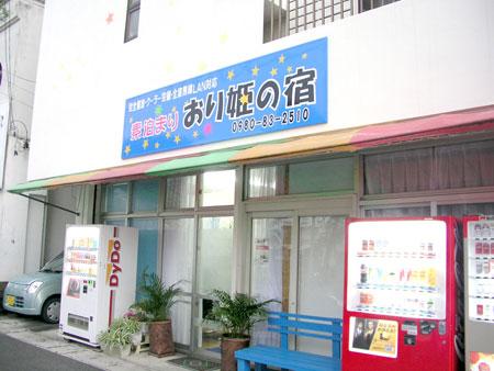 ishigaki-minsyuku-orihimenoyado
