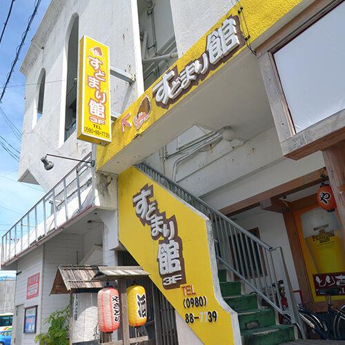 ishigaki-minsyuku-sudomari1