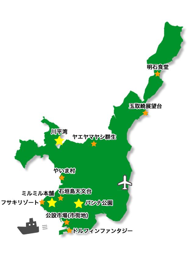石垣島観光マップ