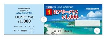 higashi-bus-1day-pass