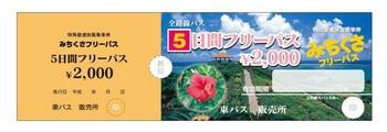 higashi-bus-michikusa-pass
