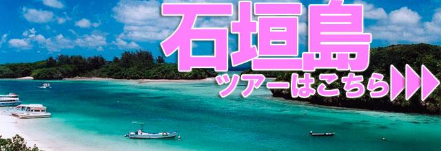 ishigaki-island-640-220-2