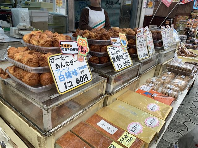 松原屋製菓 サーターアンダギー