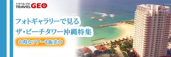 ジオツアー・ホテルビーチタワーに泊まるツアー特集