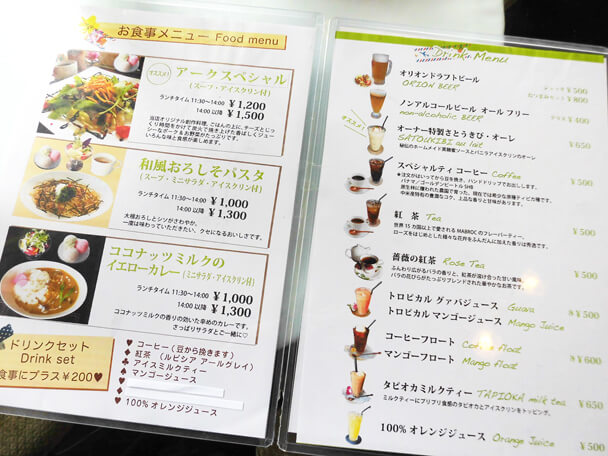 Ice crean cafe ark・drink menu
