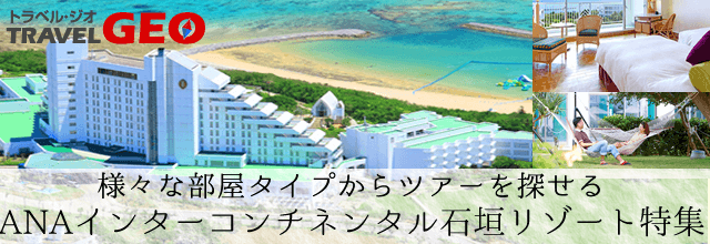 ANAインターコンチネンタル石垣リゾート GEOバナー