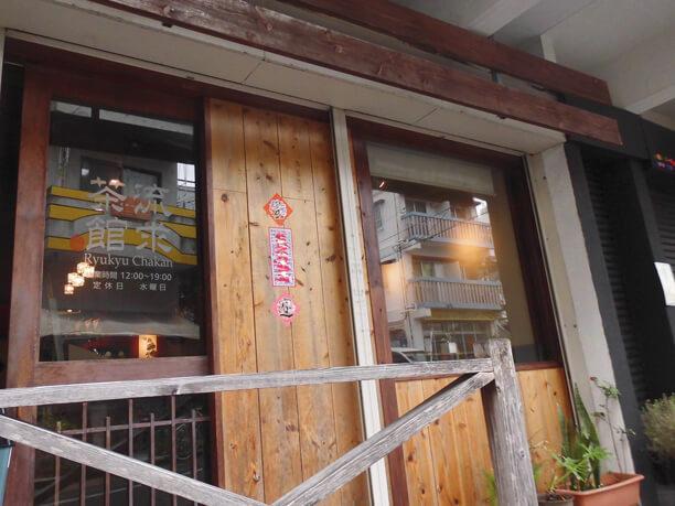 流求茶館の玄関