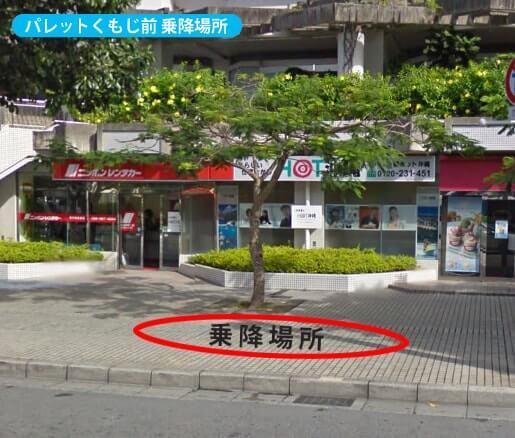 瀬長島ホテル行きバス・パレットくもじ前の乗り場
