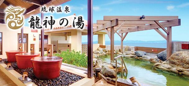 瀬長島温泉 龍神の湯