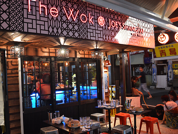 The WoK by Joe's Shanghai, New York