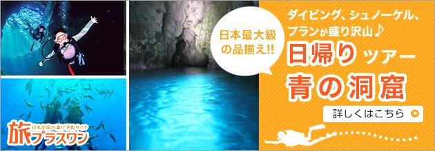 旅プラスワン青の洞窟