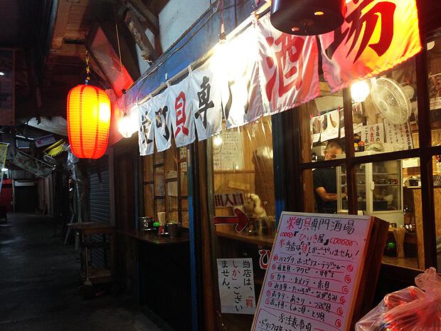 栄町・貝専門酒場