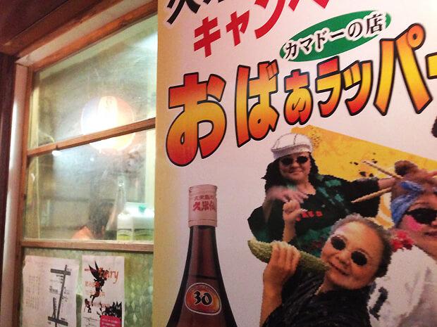 栄町・おばあラッパーのいる店