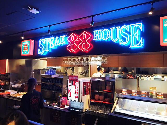 ステーキ88 国際通り西口店 アイスクリームバー