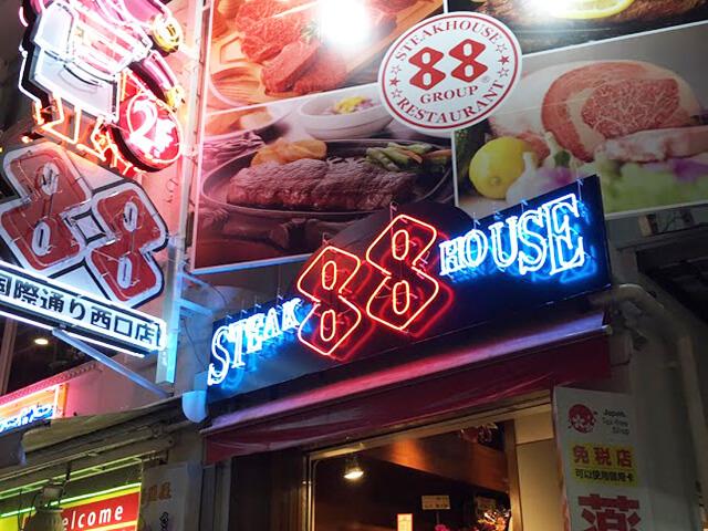 ステーキ88 国際通り西口店