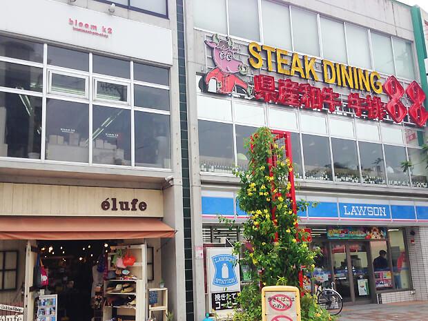 ステーキハウス88松尾店外観