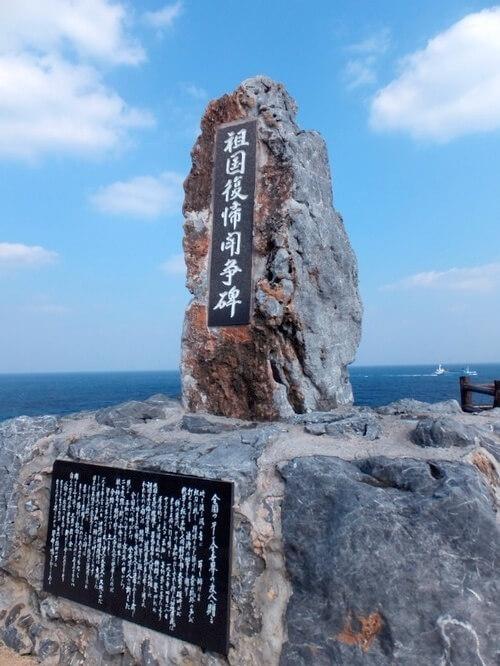 辺戸岬イメージ