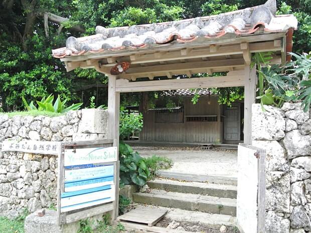 Murasakimura自然体験学校