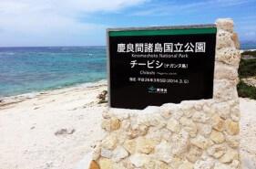 ナガンヌ島・日帰り旅行記~予約からビーチの様子までレポ