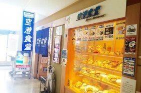 600円あれば満腹!那覇空港「空港食堂」で沖縄料理を食べおさめ