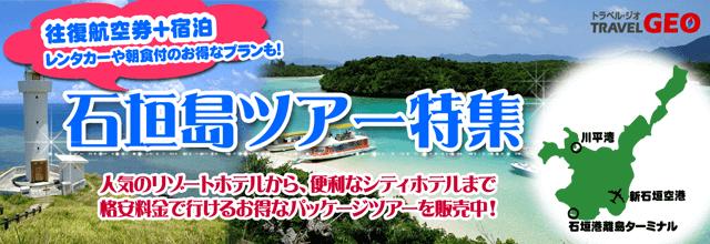トラベルジオ石垣島ツアー