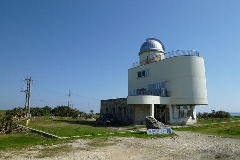 波照間島・日本最南端の天体観測所
