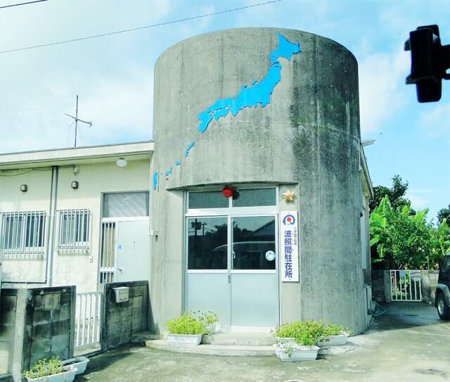 日本最南端の駐在所