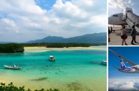 とにかく安く、石垣島へ行くには?! 格安航空券の探し方、教えます
