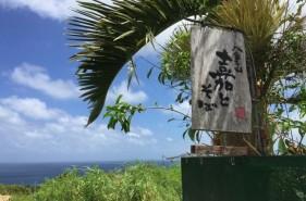 石垣島|手打ち生麺の八重山そば!「嘉とそば」で味わう島の味