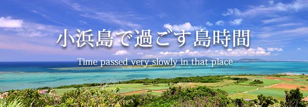 小浜島島旅