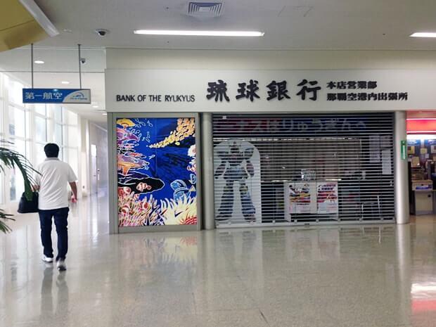 琉球銀行を横切り空港食堂へ