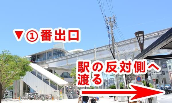 美栄橋駅一番出口から進む